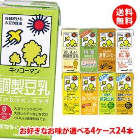送料無料 キッコーマン豆乳 1000ml 選べる4ケース(24本)