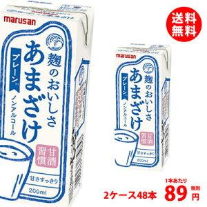 送料無料 マルサン 米こうじ甘酒 あまざけ200ml 2ケース(48本)