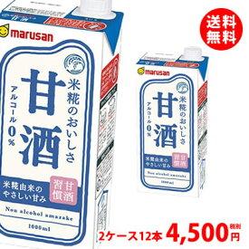 送料無料 マルサン 米こうじ甘酒 あまざけ1000ml 2ケース(12本)