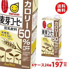 送料無料 マルサン 豆乳飲料 麦芽コーヒーカロリー50%OFF 1000ml 4ケース(24本)