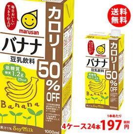 送料無料 マルサン 豆乳飲料 バナナカロリー50%オフ 1000ml 4ケース(24本)