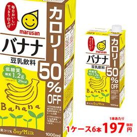 マルサン 豆乳飲料バナナカロリー50%オフ1000ml 1ケース(6本)〜