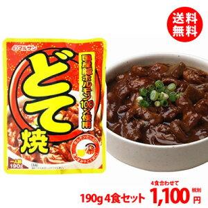 【送料無料】【ネコポス対応】国産豚ホルモン100%使用 どて焼 190g 4食セット