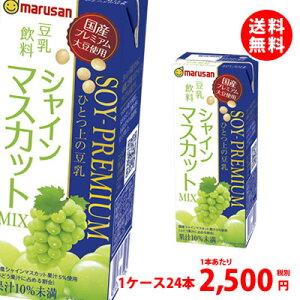 マルサン ソイプレミアム ひとつ上の豆乳 豆乳飲料シャインマスカット 200ml 1ケースから送料無料