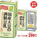 送料無料 マルサン 国産大豆の調製豆乳・無調整豆乳1000ml 2ケース(12本) 【特定保健用食品】