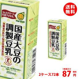 送料無料 マルサン 国産大豆の調製豆乳200ml 3ケース(72本)【特定保健用食品】