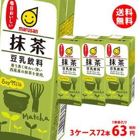 送料無料 マルサン 抹茶豆乳飲料200ml 3連パック 3ケース(72本)