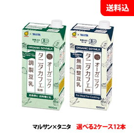 送料無料 マルサン タニタカフェ監修 オーガニック豆乳1000ml 2ケース(12本)【特定保健用食品】