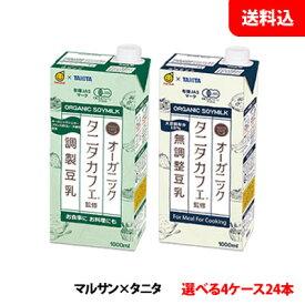 送料無料 マルサン タニタカフェ監修 オーガニック豆乳1000ml 4ケース(24本)【特定保健用食品】