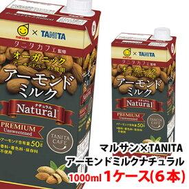 マルサン/タニタカフェ監修・アーモンドミルク<ナチュラル>砂糖不使用 1000ml 1ケース(6本)