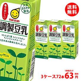 送料無料 マルサン調製豆乳200ml 3連パック 3ケース(72本)