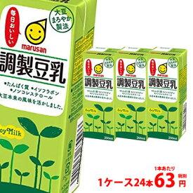 マルサン 調製豆乳200ml 3連パック 1ケース(24本)〜