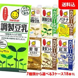 送料無料 マルサン豆乳1000ml各種 ケース単位で選べる3ケース(18本)
