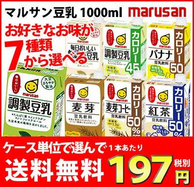 送料無料 最安値に挑戦! マルサン豆乳1000ml各種 ケース単位で選べる4ケース(24本)