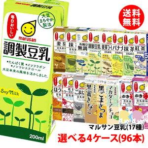 送料無料 マルサン豆乳200ml 17種類からお好きなお味がケース単位で選べる4ケース(96本)