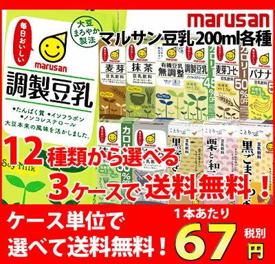 送料無料 マルサン豆乳200ml 13種類からお好きなお味がケース単位で選べる3ケース(72本)