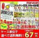送料無料 マルサン豆乳200ml 14種類からお好きなお味がケース単位で選べる3ケース(72本)