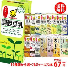 送料無料 マルサン豆乳200ml 16種類からお好きなお味がケース単位で選べる3ケース(72本)