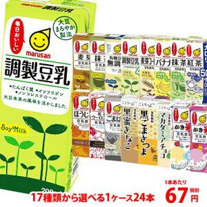 マルサン豆乳200ml 17種類からお好きなお味がケース単位で選べる1ケース(24本)〜