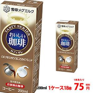 メグミルク おいしい珈琲 カフェ・オレ パック 200ml 1ケース(18本) 4ケース単位のご注文で送料無料!