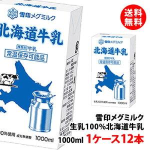 送料無料 雪印メグミルク 北海道牛乳 常温 1000ml 1ケース(12本) 生乳100% 常温 1L お取り寄せ