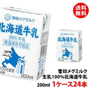 送料無料 雪印メグミルク 北海道牛乳 常温 200ml 1ケース(24本) 生乳100% 常温 お取り寄せ