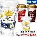 【要冷蔵】 雪印メグミルク 濃厚ミルク仕立て200g 各種1ケース(12本)
