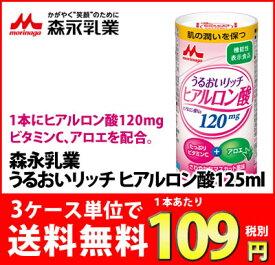 【森永乳業】うるおいリッチヒアルロン酸 125ml