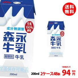 送料無料 森永乳業 プリズマパック牛乳200ml 生乳100% 2ケース(48本)