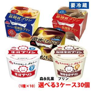 【要冷蔵】 森永乳業 人気プリン各種 選べる3ケース(30個) 牛乳プリン/低糖質プリン