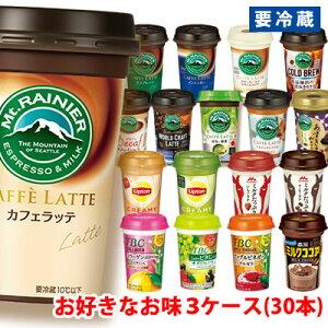 【要冷蔵】 Mt.RAINIER マウントレーニア・LIPTON リプトン・ミルクたっぷり・TBCドリンク各種 選べる3ケース(30本)