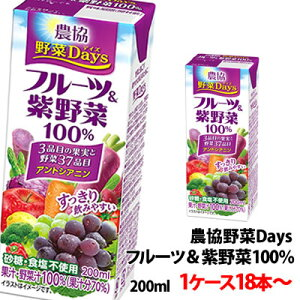 雪印メグミルク 農協野菜Days フルーツ&紫(むらさき)野菜ミックス 200ml 1ケース〜 【4ケース単位で送料無料】