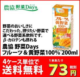 送料無料 雪印メグミルク 農協野菜Daysフルーツ&黄野菜ミックス 200ml 4ケース(72本)【砂糖・食塩・着色料・保存料無添加】