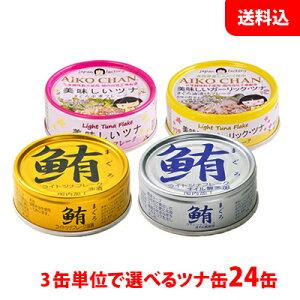 【送料無料】 伊藤食品 美味しいツナ缶(ガーリックツナ・ツナ鮪水煮・ライトツナ金/銀)選べる24缶セット