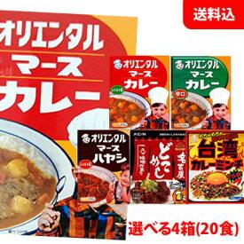 送料無料 オリエンタル 選べる4箱パック(20食) マースカレー3種類+名古屋どてめし+台湾カレーミンチが5食単位で選べる20食