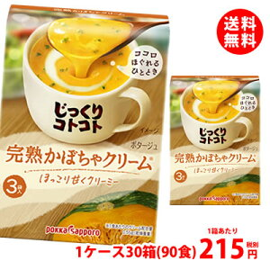 送料無料 ポッカサッポロ pokka sapporo じっくりコトコト 完熟かぼちゃクリーム 3袋入り/1箱×30箱(90食)1ケース分