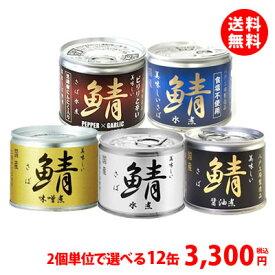 【送料無料】伊藤食品 国産さば缶 美味しい鯖缶<水煮・味噌煮・醤油煮・食塩不使用・黒胡椒・にんにく入り> 2個単位のお好きな組み合わせ12缶
