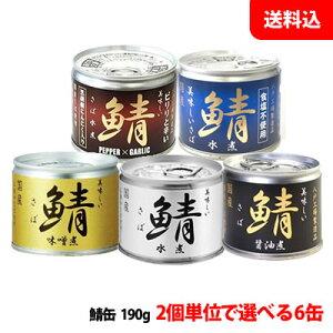 送料無料 伊藤食品 国産さば缶 美味しい鯖缶<水煮・味噌煮・醤油煮・食塩不使用・黒胡椒・にんにく入り> 2個単位のお好きな組み合わせ6缶