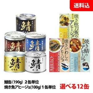 【送料無料】 缶詰人気セット 詰め合わせ 国産さば缶 (8缶) + 焼き魚のアヒージョ缶 (4缶)