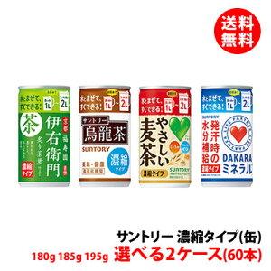 送料無料 サントリー 濃縮タイプ(缶) 6缶単位で選べる2ケース(60本) 【伊右衛門・烏龍茶・麦茶・DAKARA(ダカラ)】