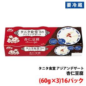 森永乳業 タニタ食堂監修のアジアンデザート 杏仁豆腐 2ケース(16個)