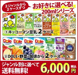 送料無料 バラエティチョイス!キッコーマン豆乳200ml2ケース(36本)Doleドールジュース、野菜Days、おいしい珈琲200ml2ケース(36本)選べる4ケース!