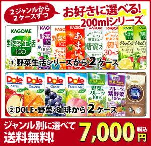 送料無料 バラエティチョイス!お好きな野菜生活200ml2ケース(48本)果汁100%ドールジュース、野菜Days、おいしい珈琲200mlから2ケース(36本) 選べる4ケース!