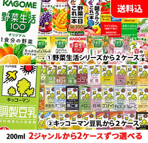 送料無料 バラエティチョイス!お好きな野菜生活200ml2ケース(48本)キッコーマン豆乳200ml2ケース(36本) 選べる4ケース!