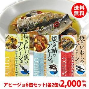 【送料無料】【ネコポス対応】 焼魚のアヒージョ 3選お試し6缶セット (焼き秋刀魚×2・焼きいわし×2・焼き鯖×2)