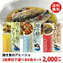【送料無料】 焼魚のアヒージョ 選べる6缶セット (焼き秋刀魚・焼きいわし・焼き鯖) 缶詰セット ゆうパケット対応