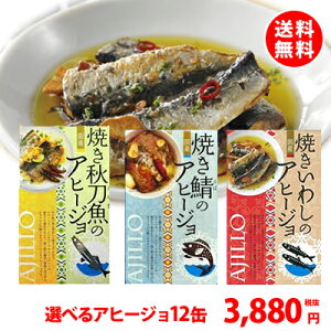 【送料無料】 焼魚のアヒージョ 選べる3選 (焼き秋刀魚・焼きいわし・焼き鯖) 2缶単位でお好きな組み合わせ12缶セット