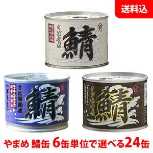 【送料無料】 やまめ 鯖缶 フレッシュパック 6缶単位で選べる24缶セット 【水煮・醤油煮・味噌煮】 高木商店