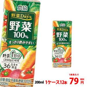 雪印メグミルク 農協野菜Days 200ml 1ケース〜 野菜100%にんじんミックス 〜すっきり飲みやすい〜