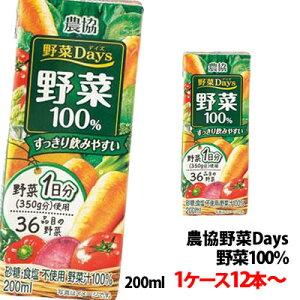 雪印メグミルク 農協野菜Days 野菜100%にんじんミックス200ml 1ケース(12本)〜 【6ケース単位で送料無料】